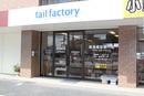 tail factory(テールファクトリー)