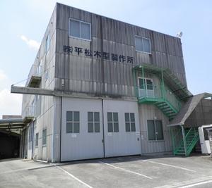 株式会社平松木型製作所