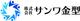 株式会社 サンワ金型