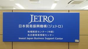 日本貿易振興機構(JETRO)