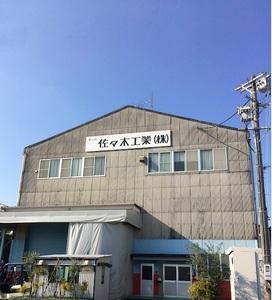佐々木工業株式会社