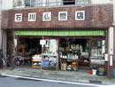 石川仏檀店