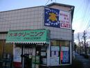 有限会社オカダヤ書店(アートステーション安城)