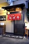 大阪四季料理つばめ