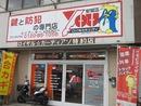 ロック&セキュリティYOU安城店