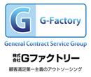 株式会社Gファクトリー