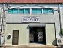 有限会社ハヤシ商店